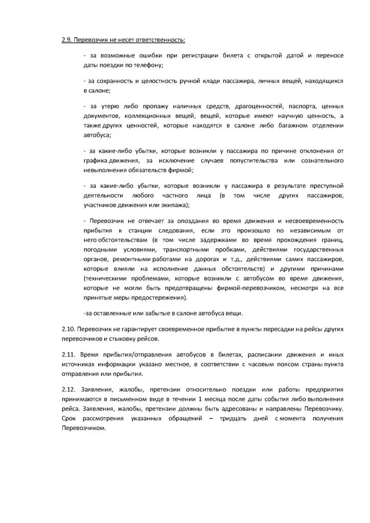 Правила пассажирам_Страница_03