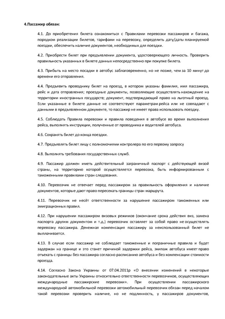 Правила пассажирам_Страница_05