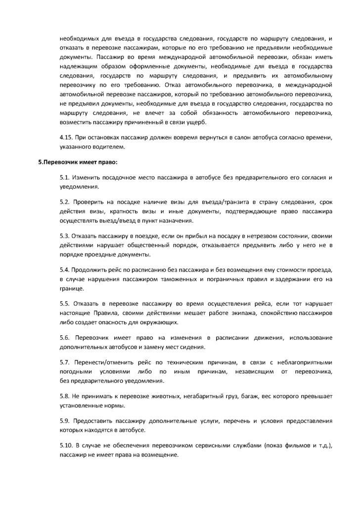 Правила пассажирам_Страница_06